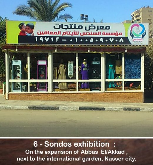 Sonds exhibition